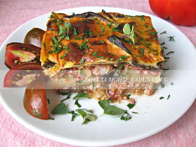 Храна за мойте канибали: Гръцка мусака