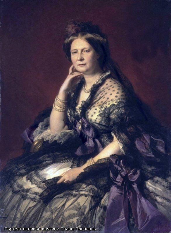 Франц Ксавер Винтерхальтер. Портрет великой княгини Елены Павловны.