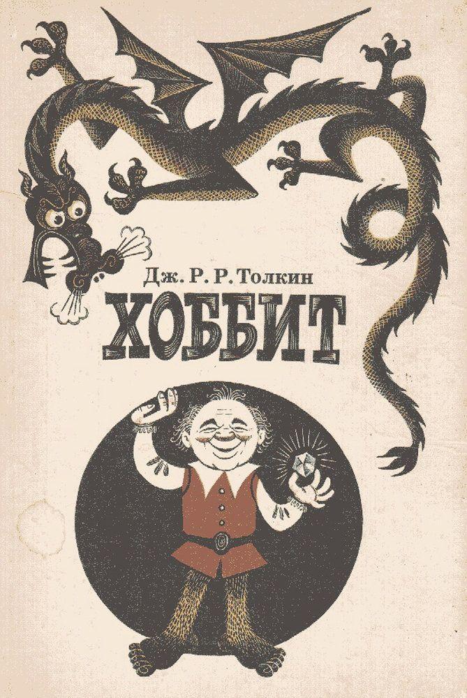 GALERIE: Hobit frčel i v Sovětském svazu. Podívejte se na původní ilustrace | FOTO 13 | undefined