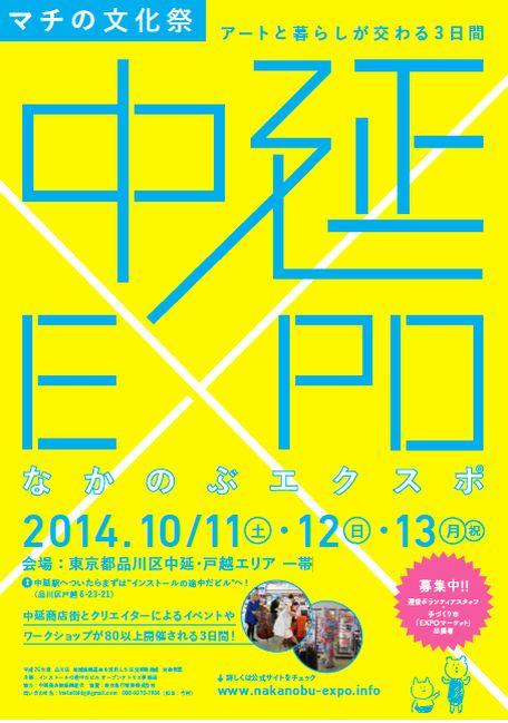 ものづくりの人々が集まるシェアアトリエとお隣の中延商店街を舞台にマチの文化祭中延EXPO2014今年も開催!
