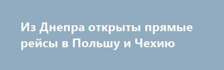 Из Днепра открыты прямые рейсы в Польшу и Чехию http://dneprcity.net/dnepropetrovsk/iz-dnepra-otkryty-pryamye-rejsy-v-polshu-i-chexiyu/  Теперь из Днепра можно прямым автобусным рейсом без пересадок добраться в Польшу и Чехию. Об этом сообщили в Днепропетровском областном предприятии автобусных станций (ДОПАС). Открыты новые рейсы, благодаря которым из