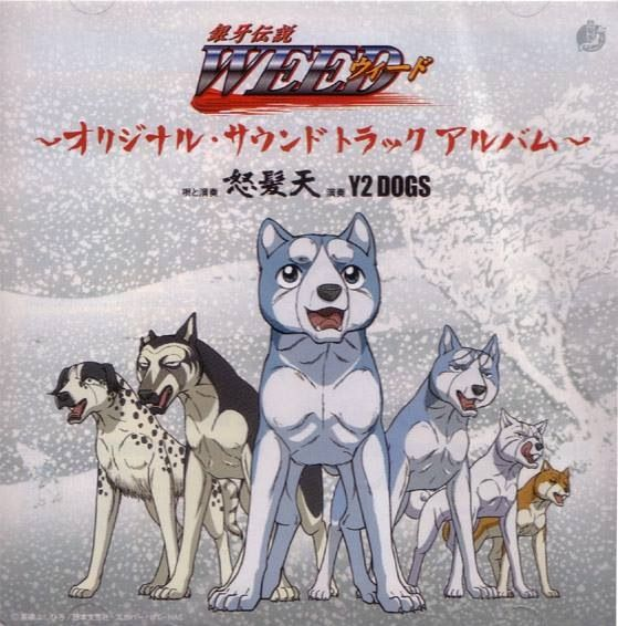 Ginga Densetsu Weed - Best anime ever!!! Love this serial