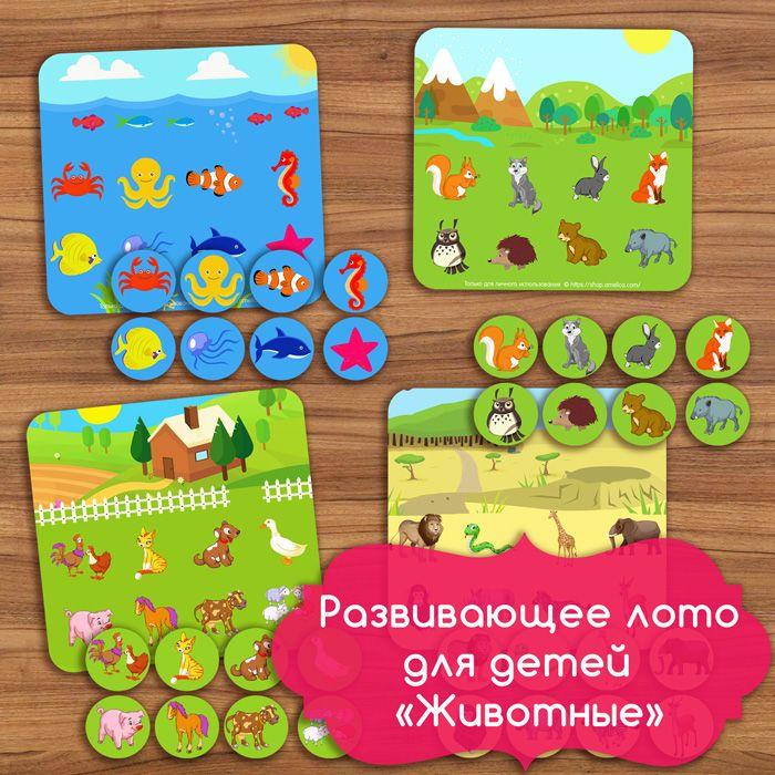 Детское лото «Животные», развивающее лото — игра для детей про животных