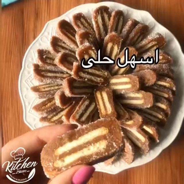 اسرار الطبخ On Instagram حلا التمر بالبسكويت سهل ولطيف وصفات فطائر وصفات لذيذة طبخات سهله من حساب Kitchen 2store Food Arabic Food Recipes