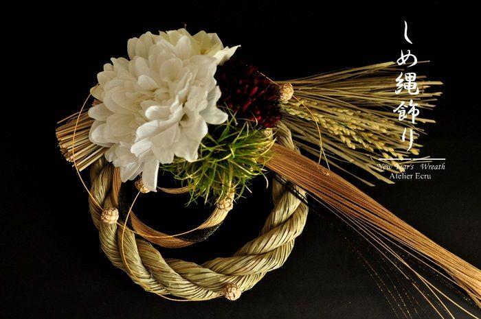 【募集】 New Year Lesson 2014 第2弾 『しめ縄飾り』 のご案内 : petit bouquet