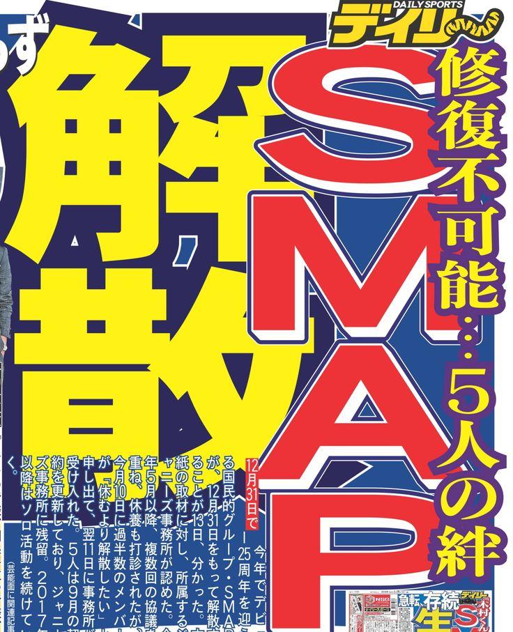 SMAP稲垣吾郎 ラジオ最終回でメンバーの思い代弁「長い間応援ありがとう…」 / デイリースポーツ #SMAP #稲垣吾郎 #ラジオ