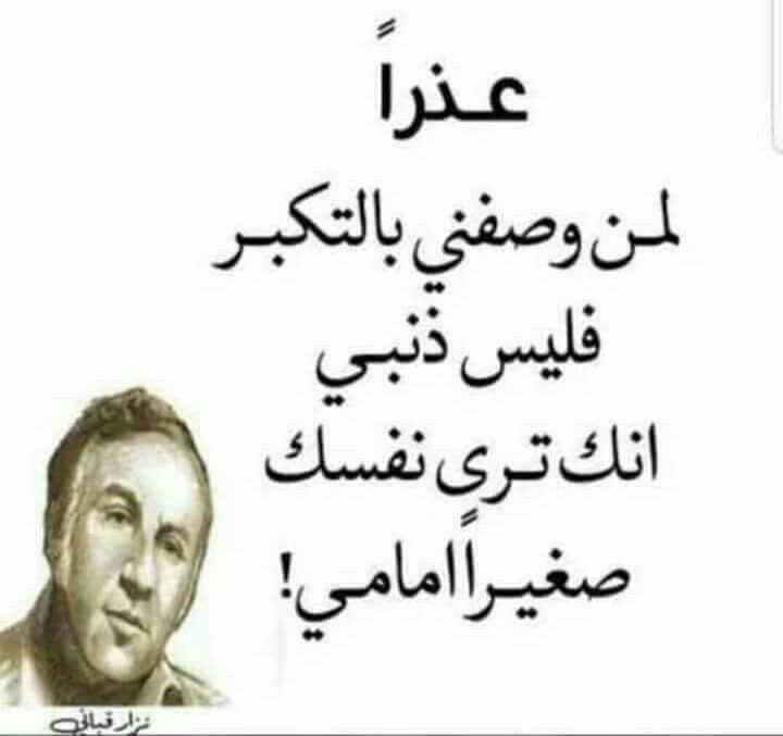 عذرا Arabic Quotes Funny Arabic Quotes Good Night Quotes