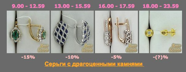 Скидка на украшения устанавливается в размере от 1% до 20%   Российское Золото