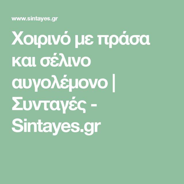 Χοιρινό με πράσα και σέλινο αυγολέμονο | Συνταγές - Sintayes.gr