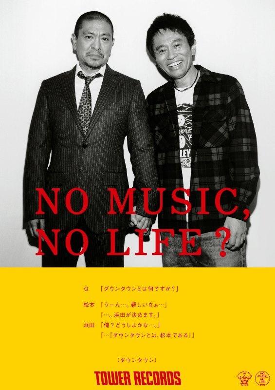 ダウンタウン   2012年11月-12月   Q     「ダウンタウンとは何ですか?」    松本 「うーん…。難しいなぁ…」        「…。浜田が決めます。」  浜田 「俺?どうしよかな…。」        「…『ダウンタウンとは、松本である』」    (ダウンタウン)