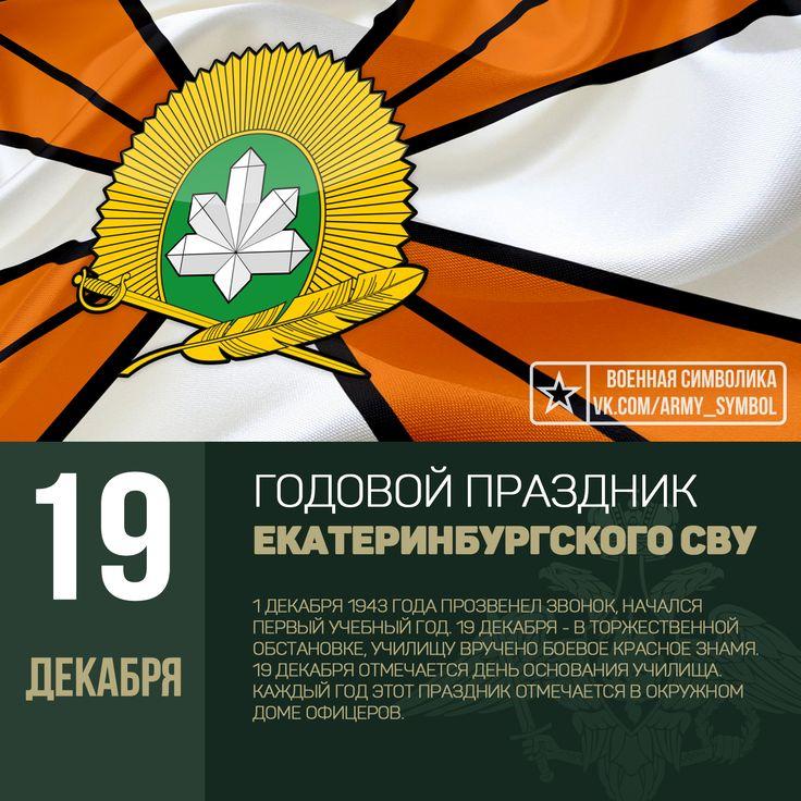 Годовой праздник Екатеринбургского Суворовского училища Екатеринбургское суворовское военное училище (ЕкСВУ, ЕСВУ) — суворовское военное училище, создано изначально 19 декабря 1943 года в Ельце под названием «Орловское СВУ» (ОрСВУ), в сентябре 1947 года переведено в Свердловск и первоначально называлось «Свердловское СВУ» (СвСВУ). Училище принимает учеников 4, 5, 6, 7, 8 классов, с 2009 года также и девочек. Август 1943 года. Совет Народных Комиссаров принимает Постановление «О неотложных…