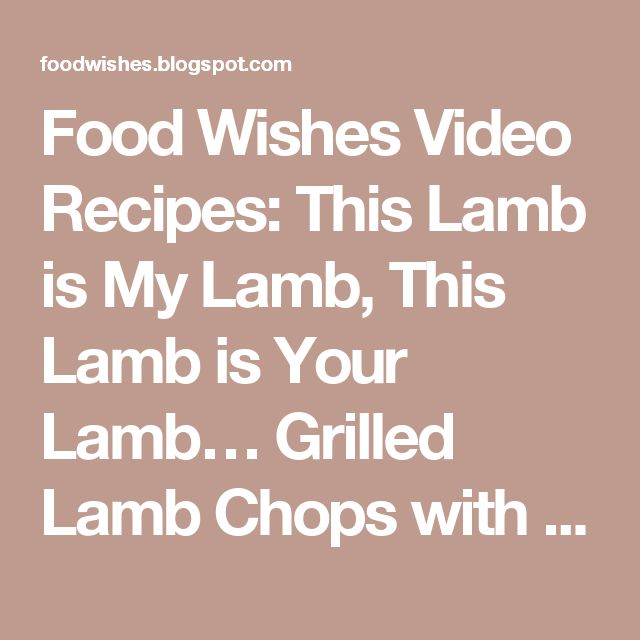 : This Lamb is My Lamb, This Lamb is Your Lamb… Grilled Lamb Chops ...