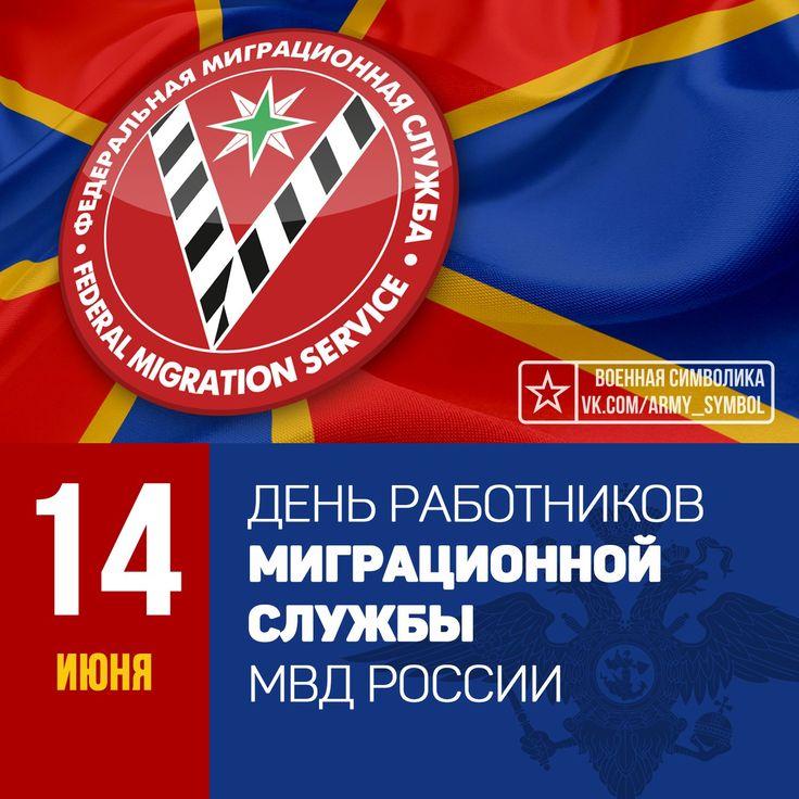 Поздравления работникам миграционной службы