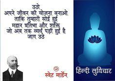 Quote of the Day!! Read more @ http://ift.tt/2cKAlqm #hindi #hindithoughts #hindiquotes #Motivational #Inspiration #Suvichar #ThoughtOfTheDay #MotivationalQuotes #hindi #hindishayari #hsmindia