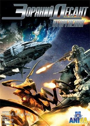 Watch Starship Troopers: Invasion Full Movie Streaming HD