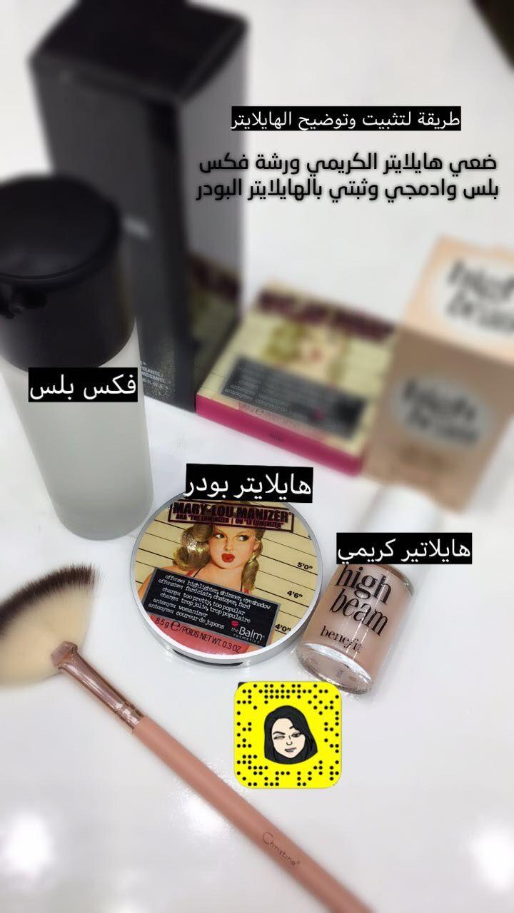 ميك مكياج فاونديشن بشرة بشره Foundation Skin اضاءه هايلاتير Hailater Face Skin Care Baking Ingredients Cookie Dough