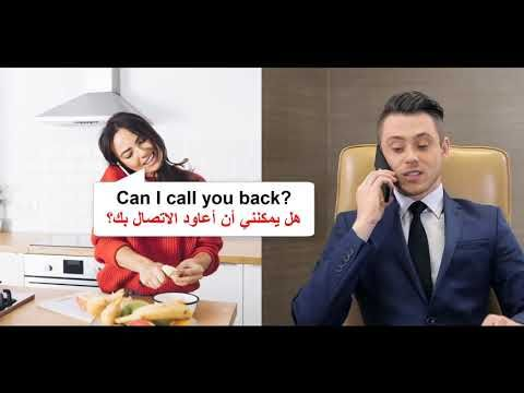 محادثة قصيرة باللغة الانجليزية مهمة جدا Youtube I Call You I Can Your Back