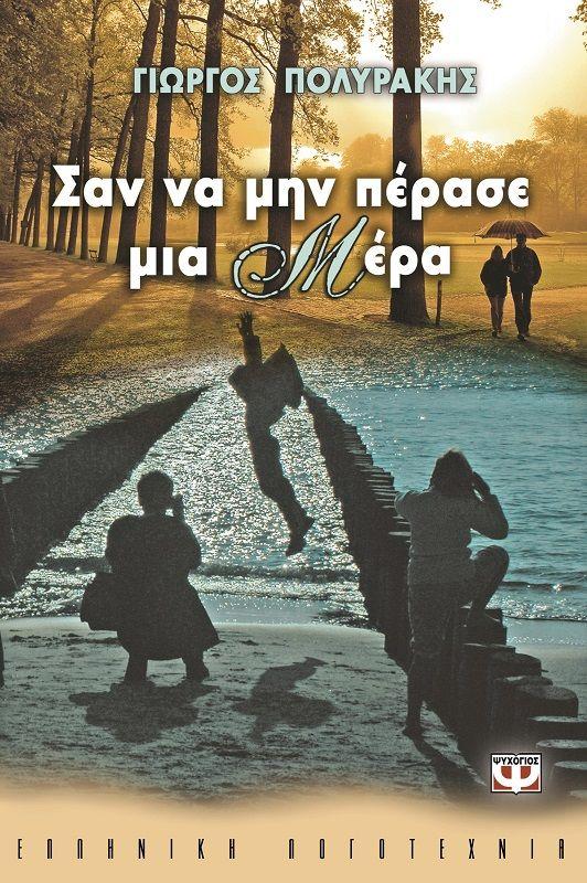 Πολυράκης - Σαν να μην πέρασε μια μέρα