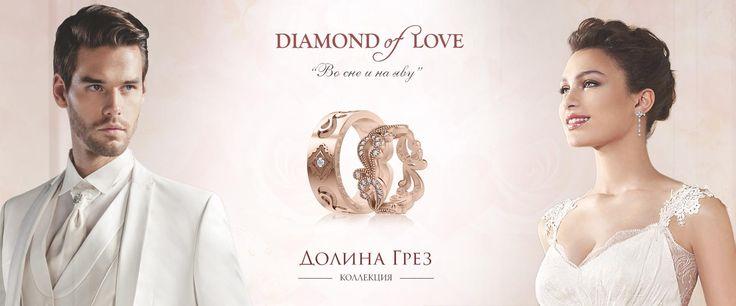 Уникальные обручальные кольца DIAMOND of LOVE — воплощение мечты влюбленных, станут роскошным атрибутом семейной жизни.  Купить  кольца можно в представительствах бренда или на сайте http://diamondoflove.com.ua