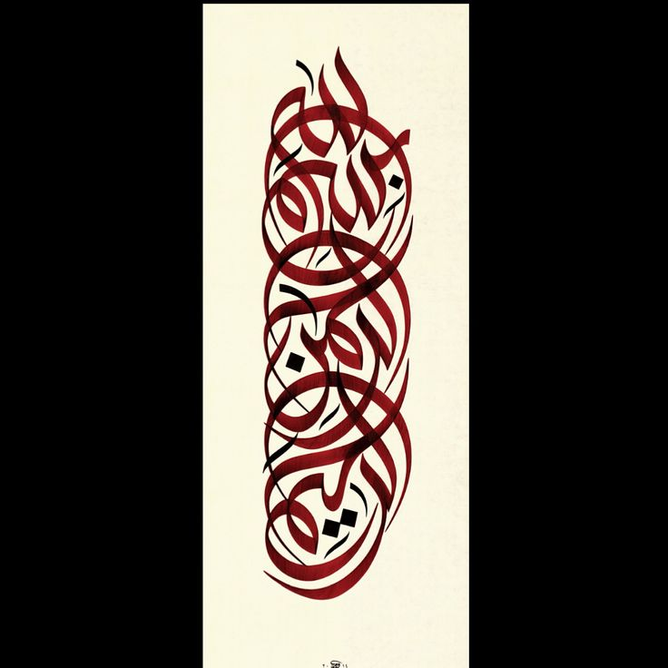 Wissam Shawkat - a vertical Basmala in Al Wissam style script