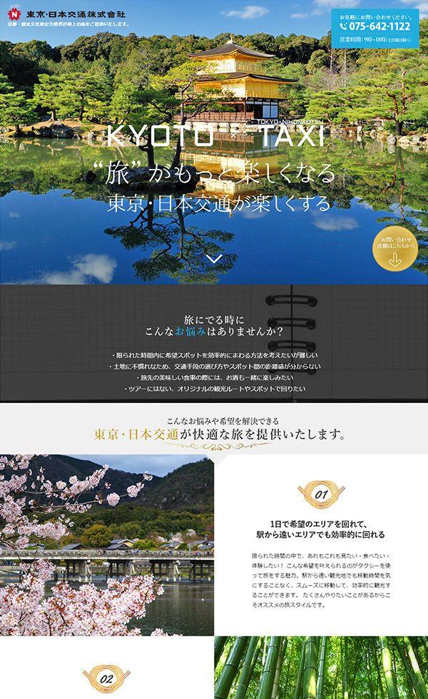 京都観光タクシーのご案内 | Web Design Clip [L] 【ランディングページWebデザインクリップ】