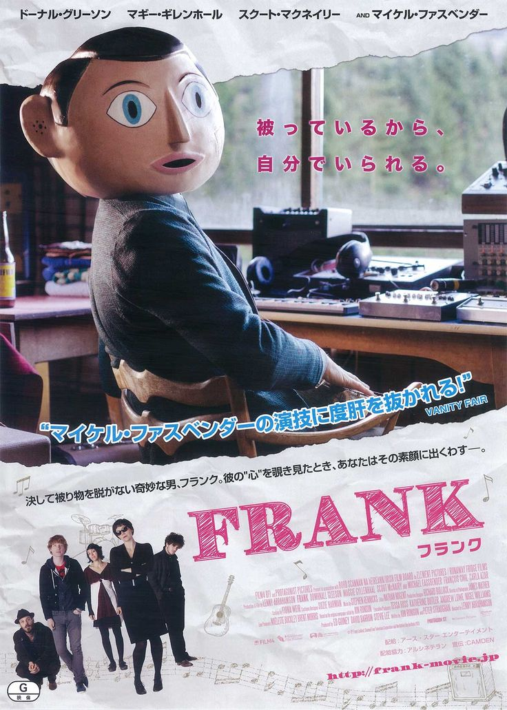 FRANK -フランク- のレビューやストーリー、予告編をチェック!上映時間やフォトギャラリーも。