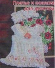 Вяжем платье и повязочку для девочки — Рукодельный уголок