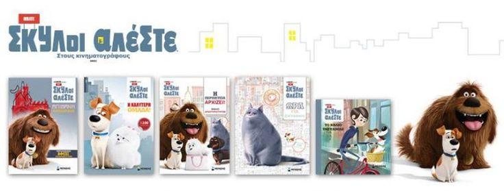 """Διαγωνισμός infokids.gr - 3 παιδάκια κερδίζουν από 3 βιβλία δραστηριοτήτων της παιδικής κινηματογραφικής ταινίας """"Μπάτε Σκύλοι Αλέστε"""" - https://www.saveandwin.gr/diagonismoi-sw/diagonismos-infokids-gr-3-paidakia-kerdizoun-apo-3-vivlia-drastiriotiton/"""