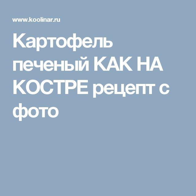 Картофель печеный КАК НА КОСТРЕ рецепт с фото