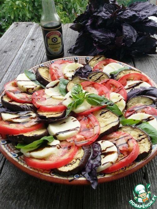 Салат капрезе с баклажанами рецепт