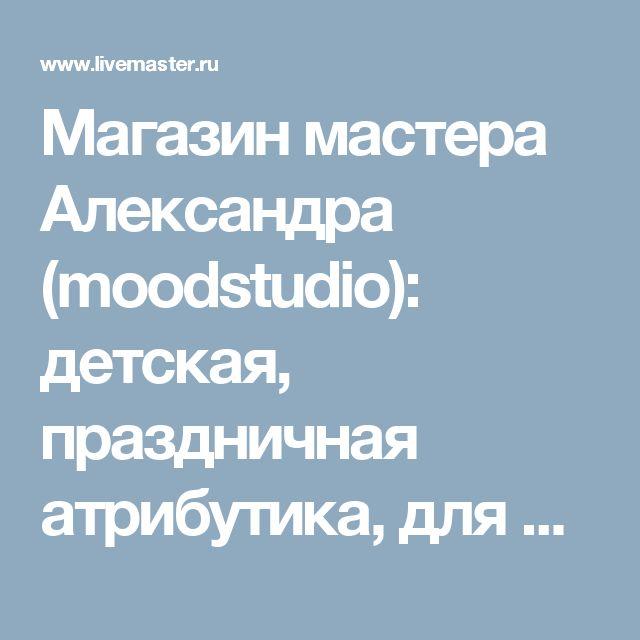 Магазин мастера Александра (moodstudio): детская, праздничная атрибутика, для новорожденных, интерьерные слова, подарки для новорожденных