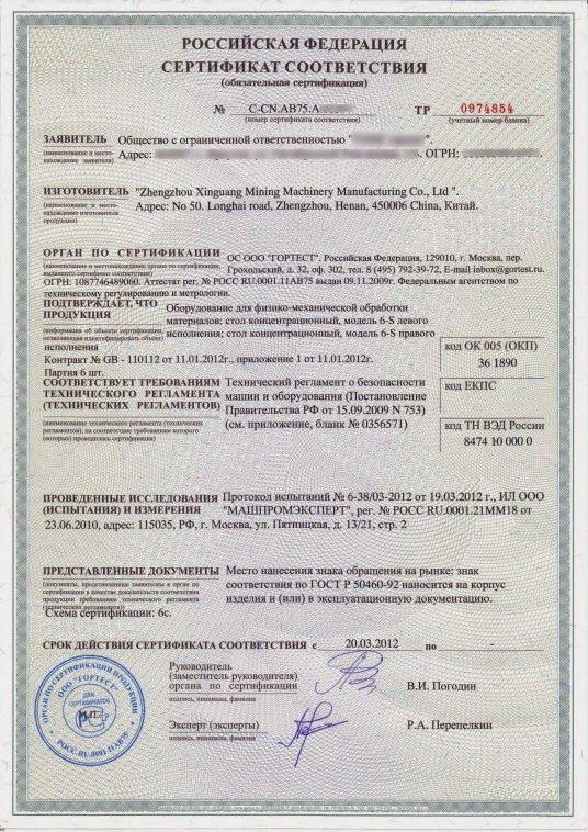 certifier produits importés en russia: certifier produits importés en russia