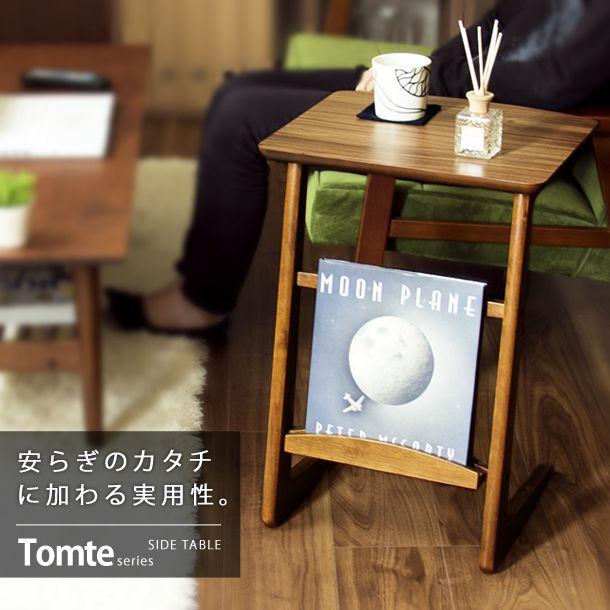 ソファサイドテーブル Tomte