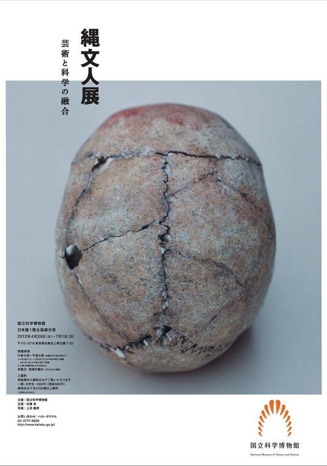 縄文人展 芸術と科学の融合(上田義彦)   国立科学博物館  