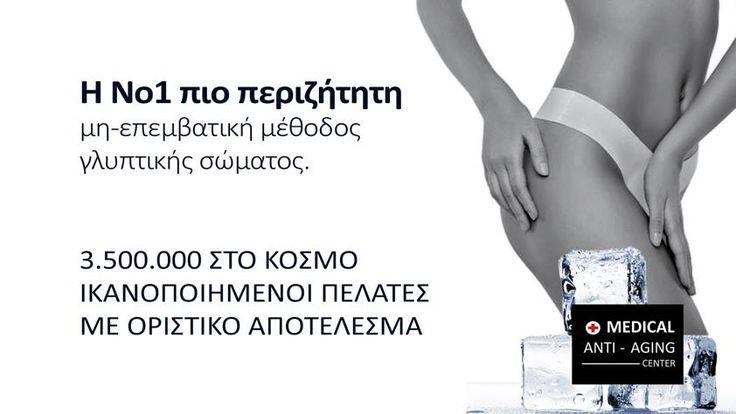 Δείτε σήμερα στο epsilon tv στις 13:40 την ιατρική θεραπεία της κρυολιπόλυσης. www.medicalantiagingcenter.gr #κρυολιπολυση #ιατρικηθεραπεια #λιπος #τοπικοπαχος #αδυνατισμα #δερματολογικοιατρειο