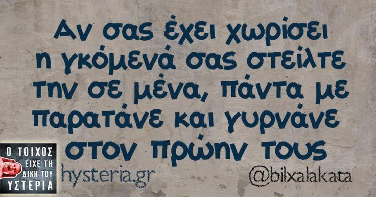 Αν σας έχει χωρίσει η γκόμενά σας στείλτε την σε μένα, πάντα με παρατάνε και γυρνάνε στον πρώην τους - Ο τοίχος είχε τη δική του υστερία –  #bilxalakata