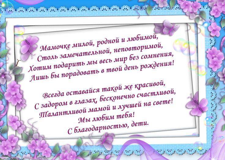 Музыкальные открытки с днем рождения детям стихи для мамы именинницы, день рождения