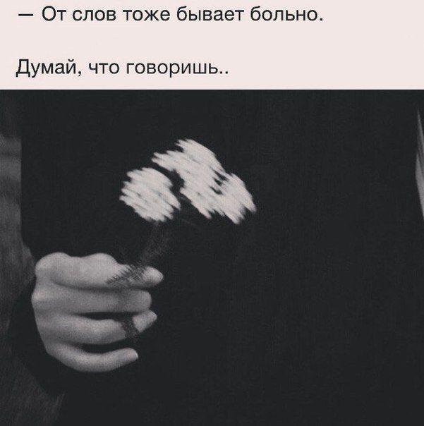 Ot Slov Tozhe Byvaet Bolno Dumaj Chto Govorish Literatura