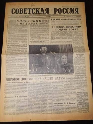 16 April 1961 year USSR soviet RUSSIAN NEWSPAPER rocket FIRST astronaut GAGARIN in Collectibles, Paper, Newspapers, 1940-69 | eBay