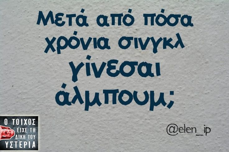 Μετά από πόσα χρόνια... - Ο τοίχος είχε τη δική του υστερία – Caption: @elen_ip Κι άλλο κι άλλο: -Καλά ηλίθιος είσαι;;; -Τι θα πάρετε;… Οι transformers τι ασφάλεια Έχετε πιστέψει κι εσείς Απογοητεύστε κι εσείς όταν ξυπνάτε Τι να ψάχνει άραγες ο ανεμιστήρας Αν τα νεκροταφεία τα λένε κοιμητήρια -Τα μάτια της κουζίνας τα έκλεισες; #elen_ip
