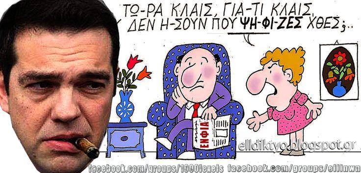 « Για να αλλάξουμε το ΣΑΠΙΟ ΚΑΘΕΣΤΩΣ, πρέπει πρώτα να αλλάξουμε ΕΜΕΙΣ » www.facebook.com/groups/ellinwn - www.facebook.com/groups/1000lexeis - www.facebook.com/maxomenos.ethnikismos - www.elldiktyo.blogspot.com
