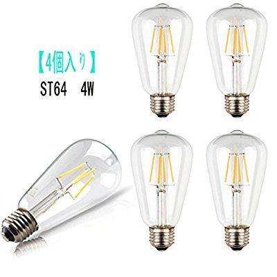 LED電球 4W (40W形相当) ヴィンテージランプ E26口 2100