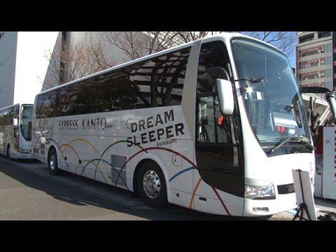 「完全個室」の夜行バス 東京-大阪2万円