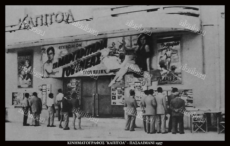 """Κινηματογράφος """"Κάπιτολ"""", Πασαλιμάνι Πειραιάς, 1957."""