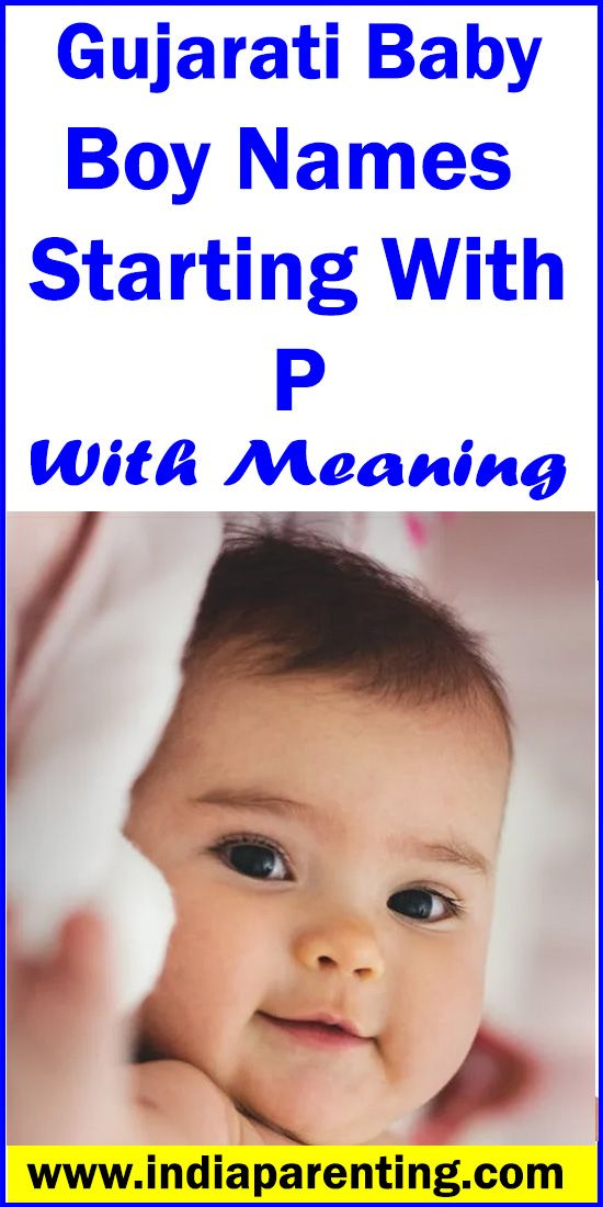 Baby Boy Names Starting With P In Gujarati : names, starting, gujarati, Names