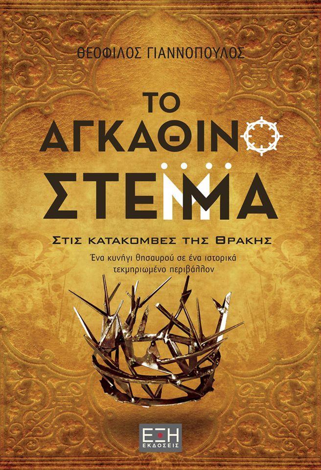 Το koukidaki διοργανώνει διαγωνισμό και σας δίνει τη δυνατότητα να κερδίσετε το μυθιστόρημα του Θεόφιλου Γιαννόπουλου, Το αγκάθινο στέμμα.