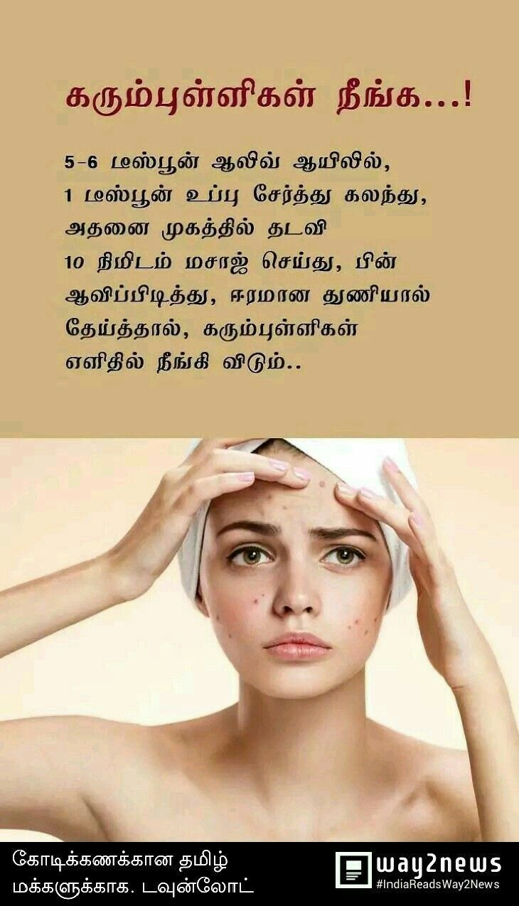 Pin by Zuha Zaid on paati vaithiyam  Beauty tips for face, Health
