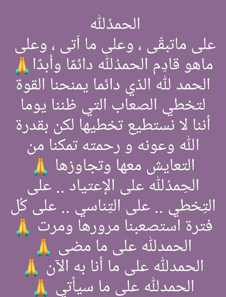 Pin By Meme On الكلمة الطيبة Arabic Quotes Tumblr Funny Arabic Quotes Arabic Quotes