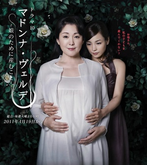 """Kaido published """"Madonna Verde"""" in 2008 as a sequel to """"Gene Waltz,"""" continuing the story around the controversial issue of surrogate pregnancy in Japan. Kuninaka plays the doctor Rie Sonezaki, known as the """"Cool Witch"""" by her colleagues in the obstetrics department. The character was previously played by Miho Kanno (33) in the movie version of """"Gene Waltz."""" In """"Madonna Verde,"""" Rie and her husband (played by comedian Jin Katagiri) want to have a child, but Rie lost her uterus due to an…"""