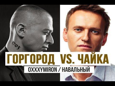 Чайка Навального (ФБК) под стихи Oxxxymiron (Горгород)